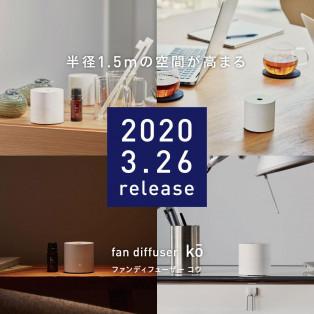 """【新製品】""""半径1.5m""""の空間を心地よく「ファンディフューザー ko(コウ)」"""