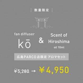【数量限定】ディフューザー「Ko」限定オイルセット発売