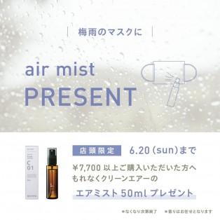 Air Mist プレゼントキャンペーン中