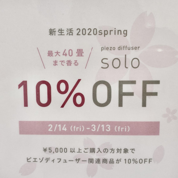 新生活応援キャンペーン【ピエゾディフュザー関連商品10%オフです!】