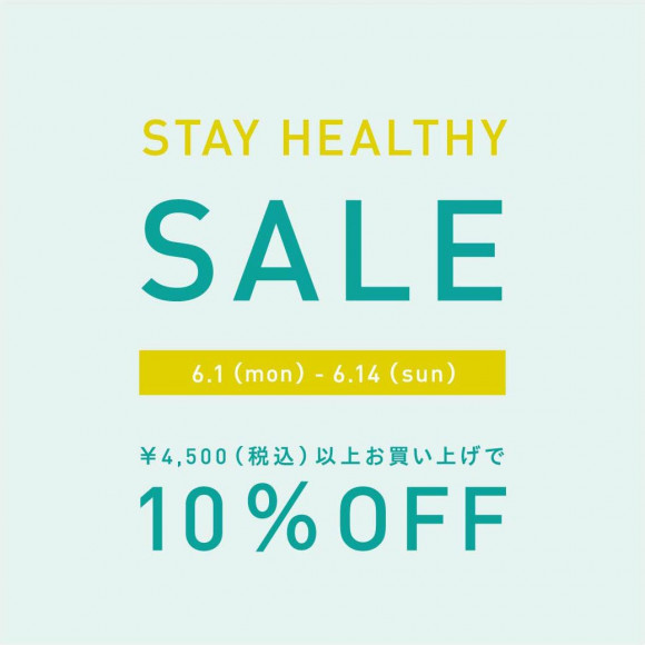「Stay healthy SALE」開催!! 6月1日(月)~6月14日(日)