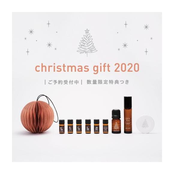 【christmas gift 2020】 上質な香りに酔いしれる、甘く贅沢なひとときを
