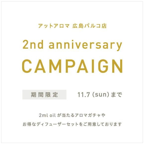 2周年記念キャンペーン開催 10月22日(金)~11月7日(日)