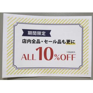 【 1/9・1/10限定! 】店内全品10%OFFイベント開催します♪
