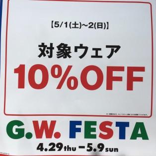 G.W. FESTA  2日限定!ウェア10%OFFイベント行います☆