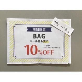 【4日間限定】BAG10%OFFイベント開催します!!