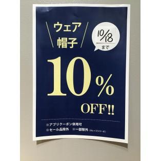 ウェア&帽子10%OFFイベント開催!