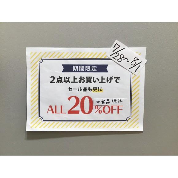 7/28〜セールイベント開催☆!!