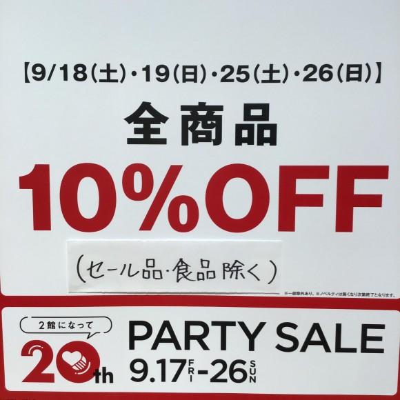 パーティーセール☆全品10%OFF