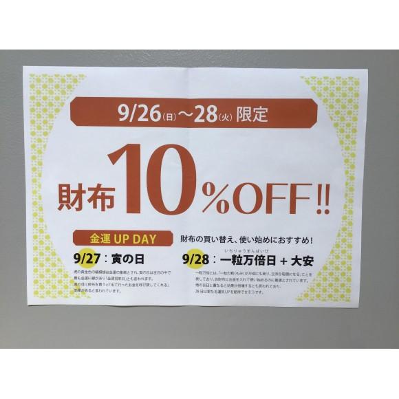 財布10%OFFイベント開催中♪