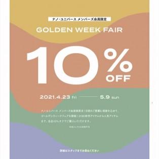 【W's】Golden Week Fair 開催中!