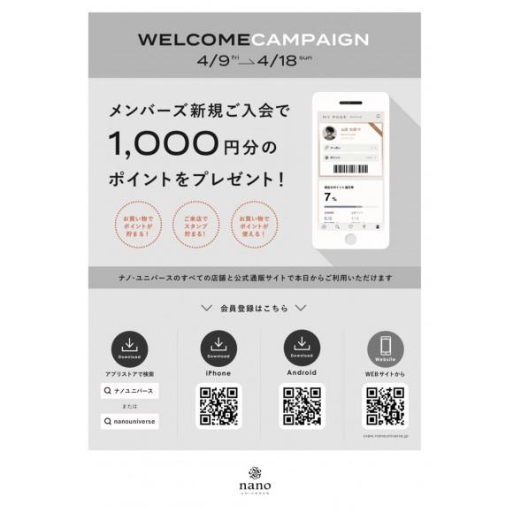 メンバーズ新規入会キャンペーン