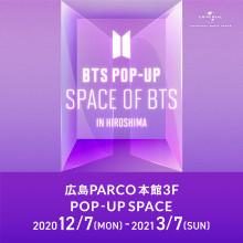 【本館3階】BTS POP-UP : SPACE OF BTS IN HIROSHIMA