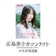【新館B1F】第1回広島美少女コンテストコラボ特設展 期間限定OPEN!