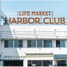 【本館店頭】LIFE MARKET HARBOR CLUB COFFEE ROASTERがOPEN!