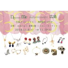 【新館1F】デコレイトミーPOPUPショップ開催!