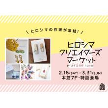 【本館7階・特設会場】ヒロシマクリエイターズマーケット by anone na-ni