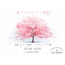 【本館1階・特設会場】2nd market 期間限定OPEN!