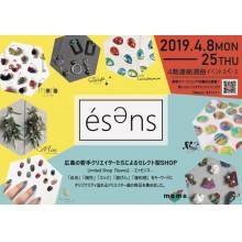 【新館4階・特設会場】ésəns(エッセンス)期間限定OPEN!