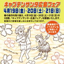 【4階特設会場】キャプテンサンタ広島フェア開催!