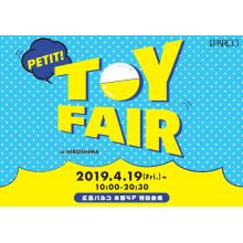 【本館4階特設会場】PETIT TOY FAIR in HIROSHIMA 開催!