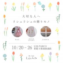 【新館4階・特設会場】リシュリシュ 期間限定OPEN!