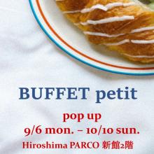 【新館2階】BUFFET petit 期間限定OPEN!