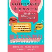 【本館9階 HIS】GoToトラベルキャンペーン「最大15%分!地域共通クーポン」配布スタート!