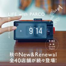 【秋のNEW&RENEWAL】9/14(金)第一弾グランドオープン!
