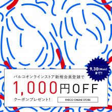新規会員登録限定!オンラインストアで使える1,000円OFFクーポンプレゼント中!
