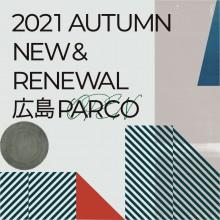 【2021 AUTUMN】NEW&RENEWAL