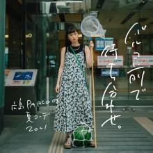 広島PARCOの夏コーデ【パルコ前で待ち合わせ。】