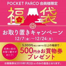 福袋取り置きキャンペーン開催!