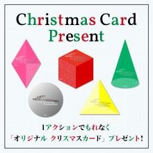 1アクションでもれなく「オリジナル クリスマスカード」プレゼント!