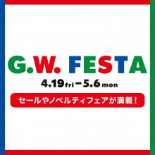 4月19日(金)から、イベント盛りだくさんのG.W.FESTA開催!