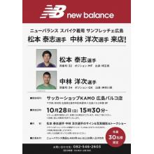10/28(日)サンフレッチェ広島選手来店イベント開催!