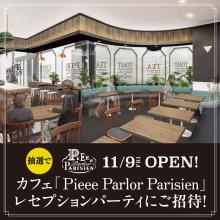 11/9(金)OPENのカフェ「パイパーラーパリジャン」レセプションパーティーへ抽選でご招待!