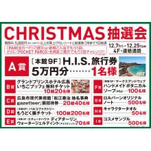 【広島パルコ】H.I.S.旅行券5万円が当たるクリスマス抽選会開催!