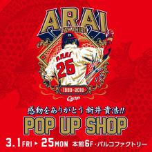 感動をありがとう 新井貴浩!POP UP SHOP 期間限定開催!!