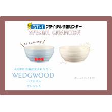 【広島パルコ店限定】WEDGWOODペアボウルプレゼントキャンペーン
