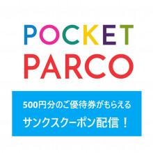 POCKET PARCO会員様限定!サンクスクーポン配信!