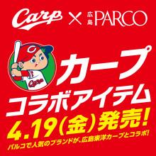 カープコラボアイテム 4/19(金)販売スタート!!