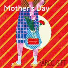 パルコの母の日