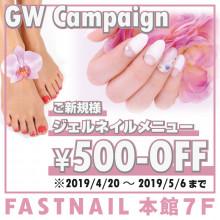 本館7F ファストネイル GWキャンペーン開催中!