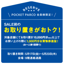 POCKET PARCO会員様限定!取り置きキャンペーン開催!