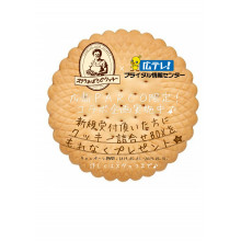 【本館B1階・広テレ!ブライダル情報センター】広島パルコ店限定!ステラおばさんのクッキーコラボ