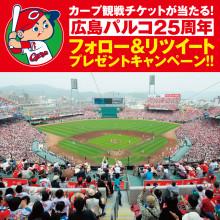 広島PARCO 25周年感謝祭!! SNSプレゼントキャンペーン♪