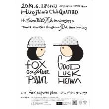 広島PARCO 25th & TOWER RECORDS広島 30th アニバーサリー公演!