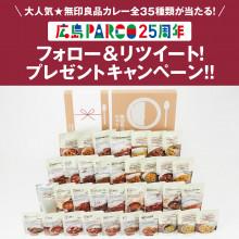 広島PARCO 25周年感謝祭!! SNSプレゼントキャンペーン♪<第2弾>