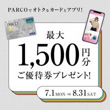 【PARCOでおトクなカードとアプリ】最大1,500円分優待券プレゼント!